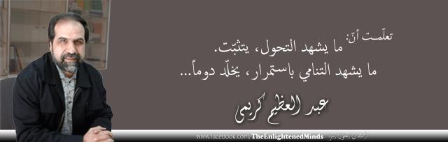 عبد العظيم كريمي