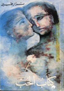 نزار قباني - كتاب الحب