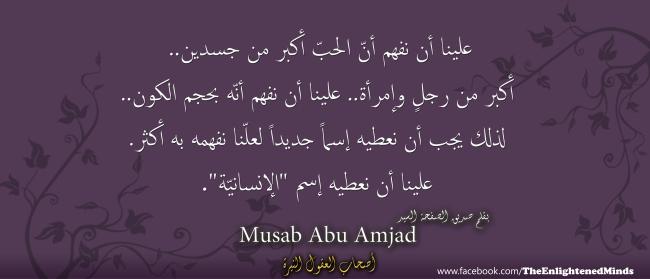 Musab Abu Amjad