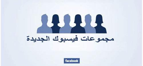 المجموعات الفكرية والعلمية على الفيس بوك