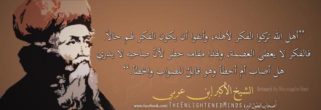 إبن عربي: اقتباسات منتقاة وتصميمات