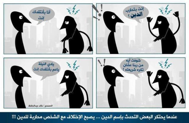 كاريكاتور خالد عبدالحافظ: عندما البعض التحدث بإسم الدين...