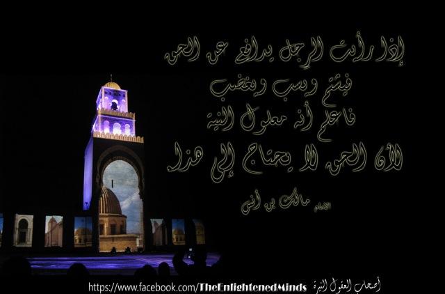 الامام مالك بن أنس