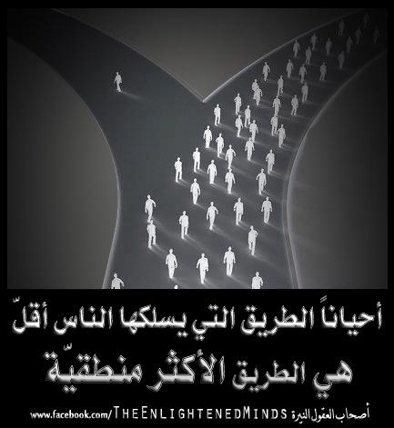 أحياناً الطريق التي يسلكها الناس أقل هي الطريق الأكثر منطقية.