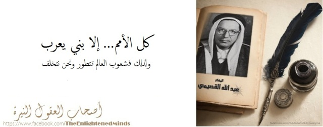 عبدالله القصيمي