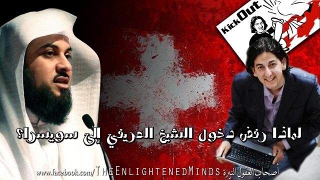 قاسم الغزالي، محمد العريفي