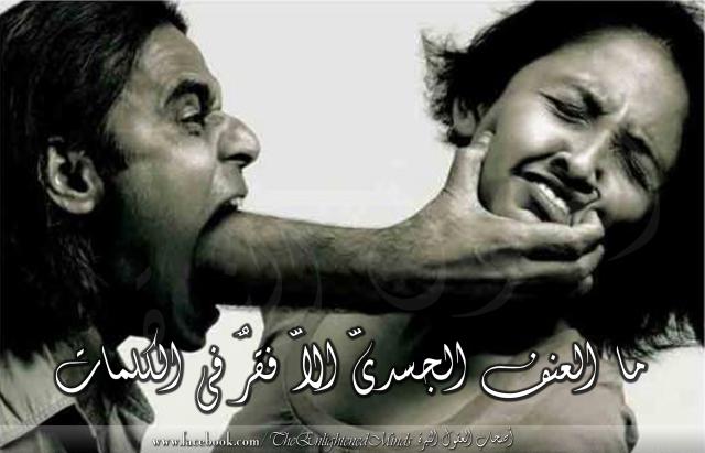 ليس العنف الجسدي إلا فقر في الكلمات