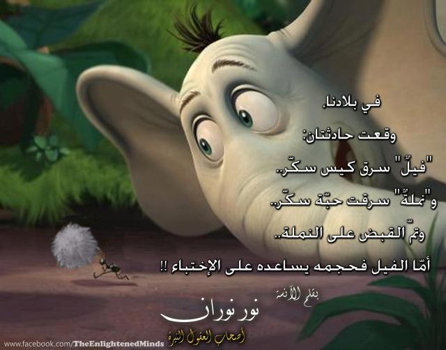 قصة الفيل والنملة.. في بلادنا