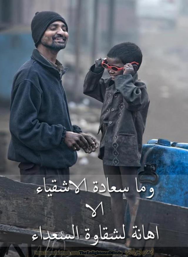 وما سعادة الأشقياء إلا إهانة لشقاوة السعداء