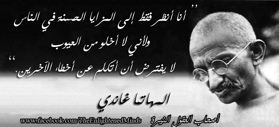 أقوال المهاتما غاندي http://theenlightenedminds.wordpress.com/tag/%d8%ba%d8%a7%d9%86%d8%af%d9%8a/