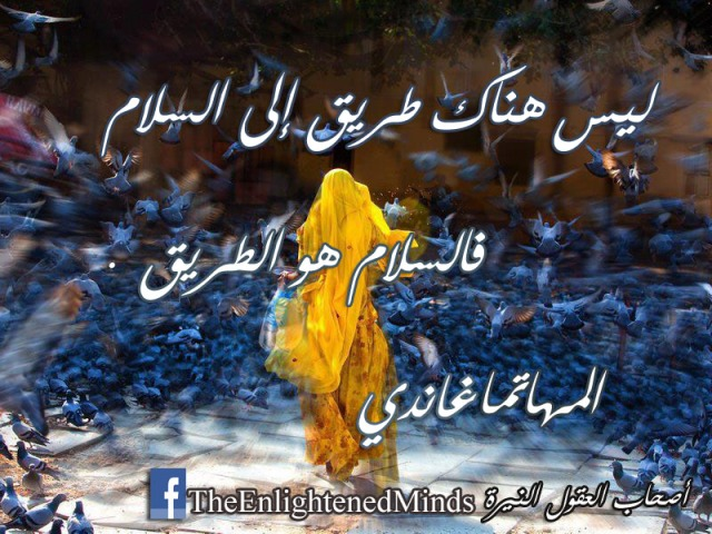 أقوال المهاتما غاندي http://theenlightenedminds.wordpress.com/author/theenlightenedminds/page/7/