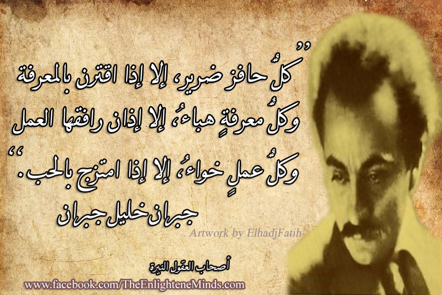 اجمل اقوال جبران خليل جبران http://theenlightenedminds.wordpress.com/tag/%D8%A3%D9%82%D9%88%D8%A7%D9%84/page/5/
