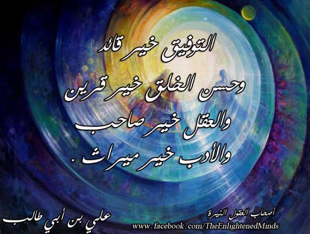علي بن ابي طالب