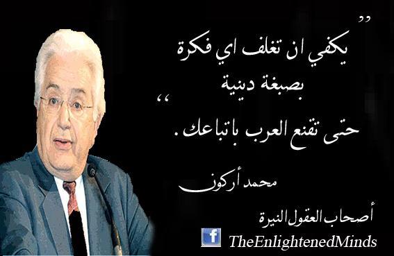 محمد اركون