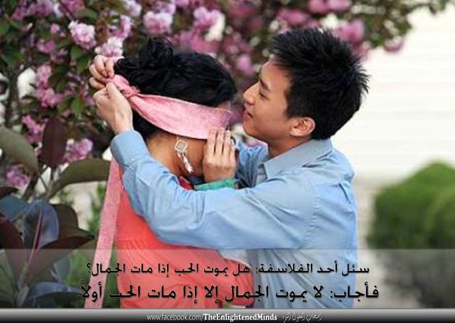 الحب الجمال
