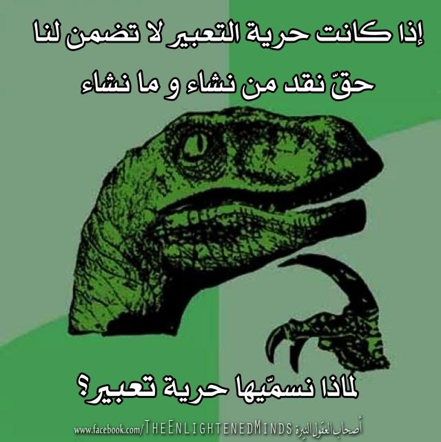 الديناصور الفيلسوف Philosoraptor