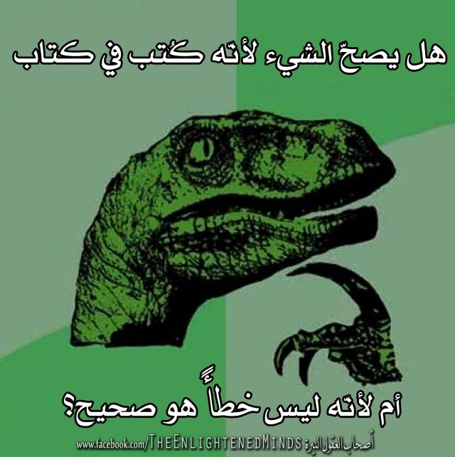 Philosoraptor الديناصور الفيلسوف