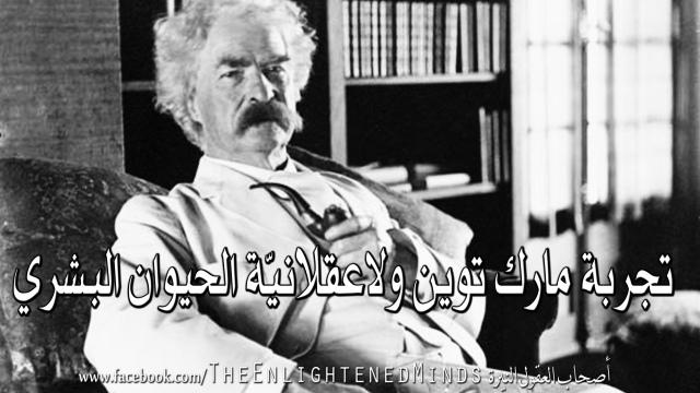 1 Article Mark Twain