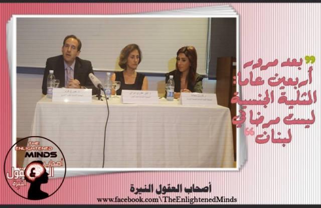 المثلية الجنسيّة لم تعد مرضاً في لبنان