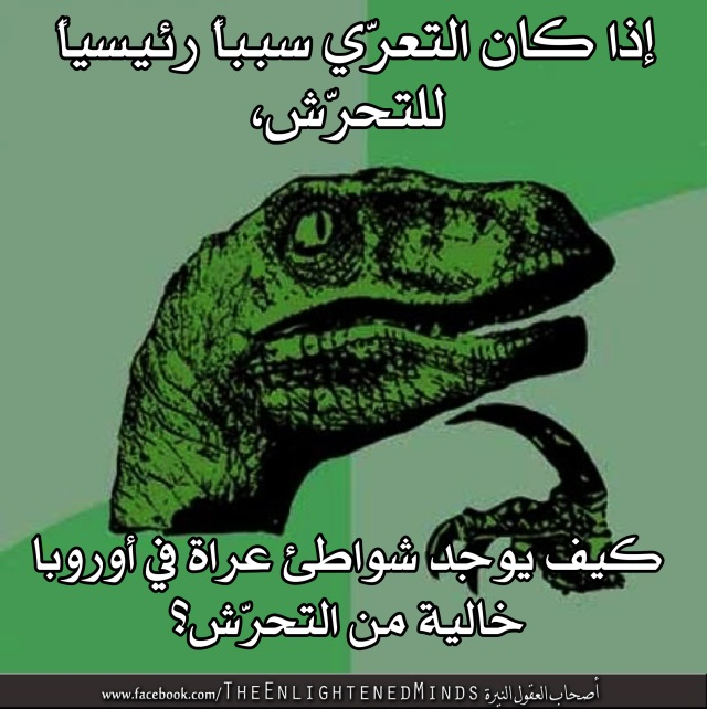 7 Philosoraptor Bigسسسger