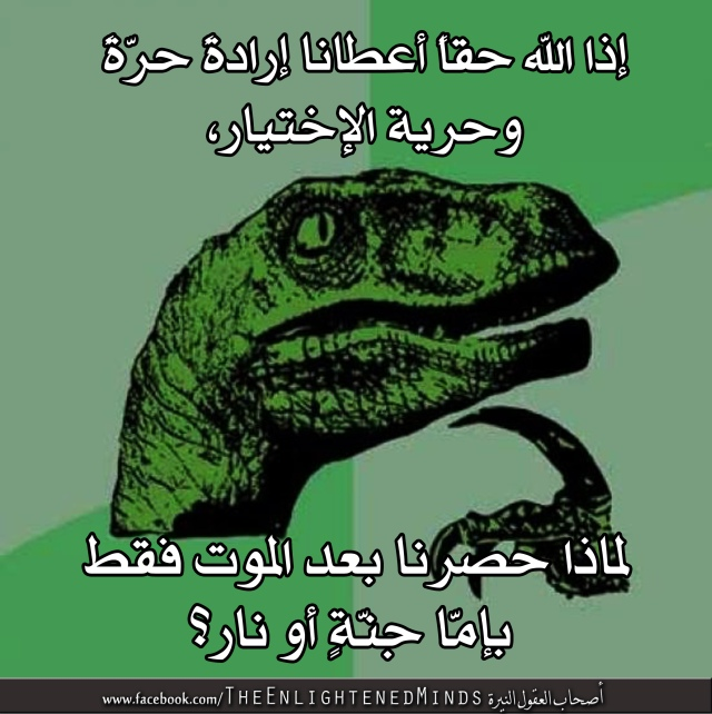 7 Philosoraptor Bigger  1233