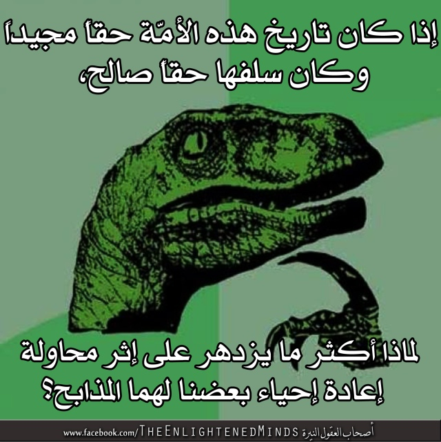 7 Philosoraptor Bigger 222