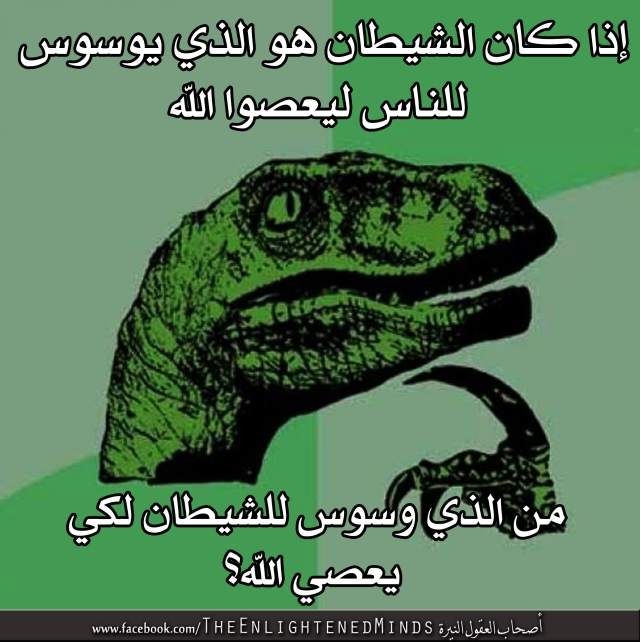 7 Philosoraptor Bigger  2225555