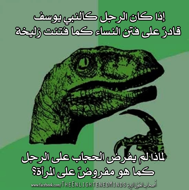 7 Philosoraptor Bigger الحجاب