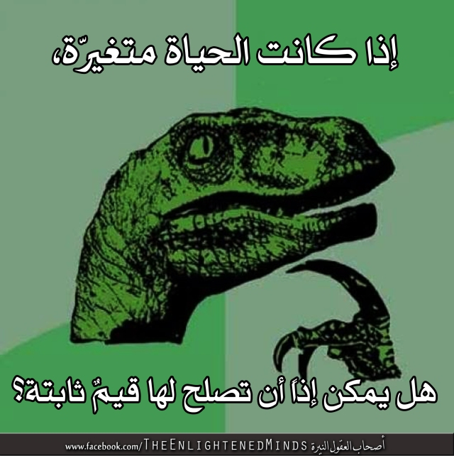 7 Philosoraptor Bigger   سس