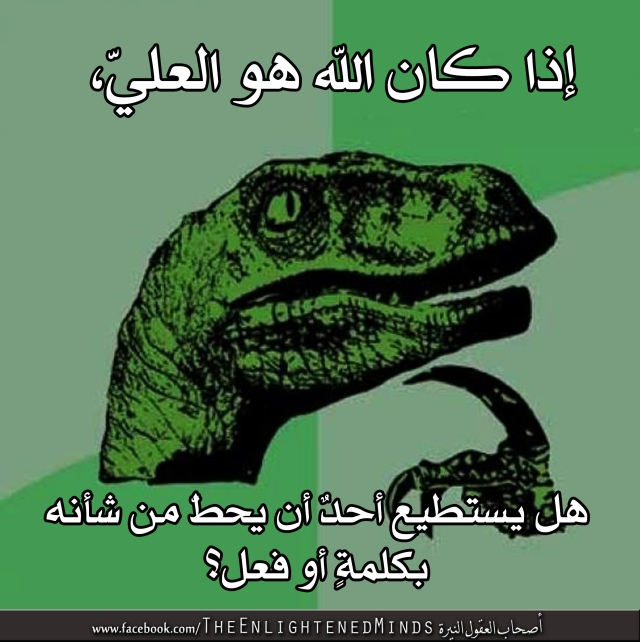 7 Philosoraptor Bigger عليّ