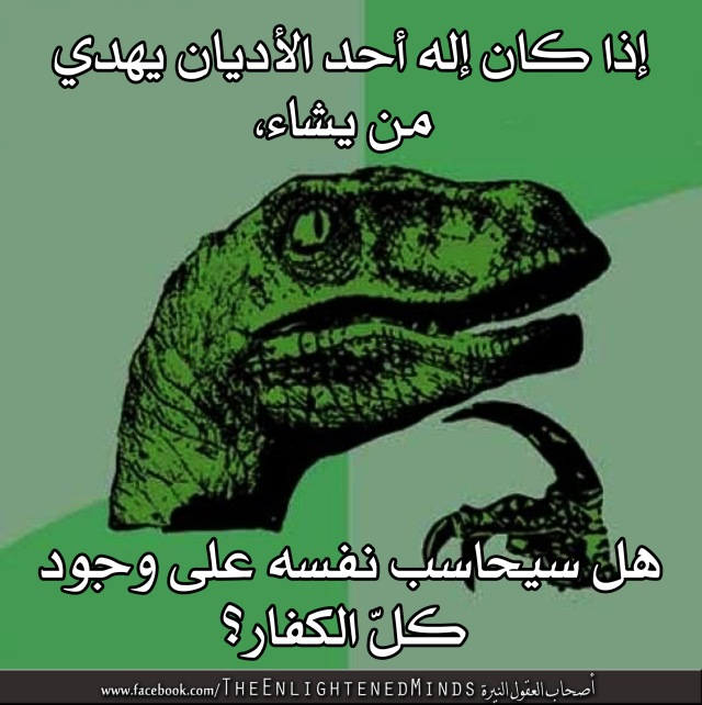 7 Philosoraptor Bigger كفار