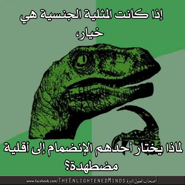 7 Philosoraptor Bigger homoright2