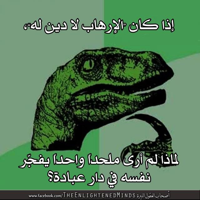 7 Philosoraptor Bigger irhaab