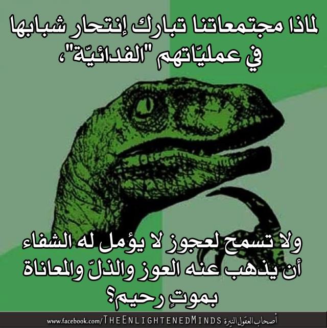 7 Philosoraptor Bigger   mawt ra7eem