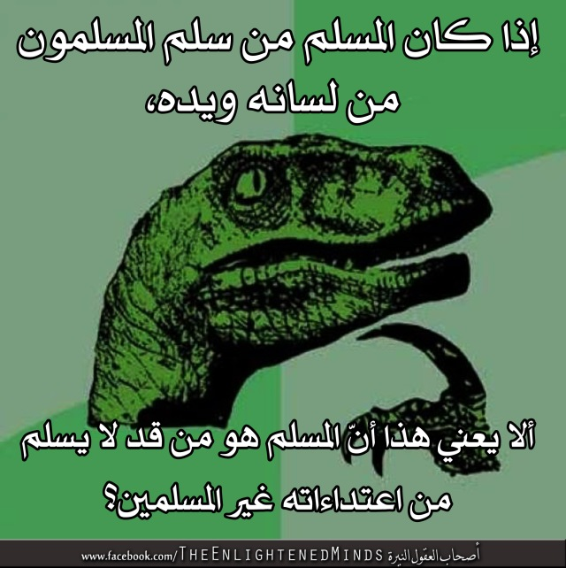 7 Philosoraptor Bigger Muslims