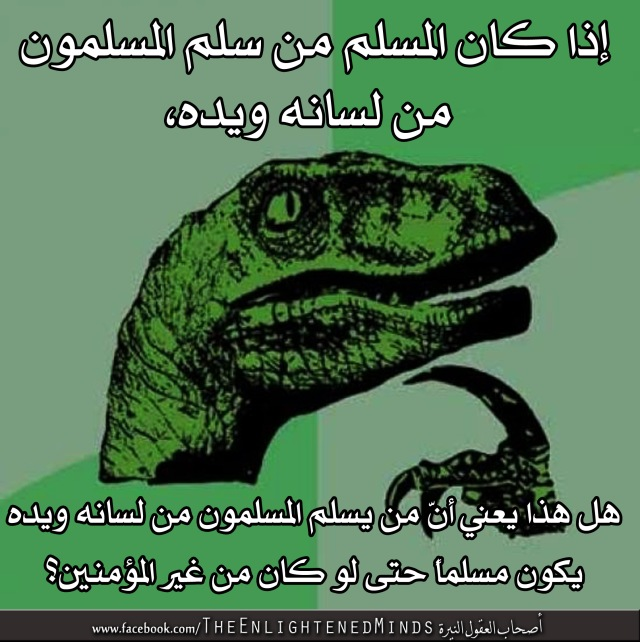 7 Philosoraptor Bigger Muslims2