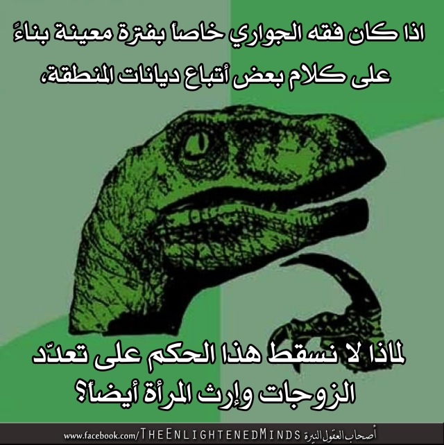 7 Philosoraptor Bigger ta3adud