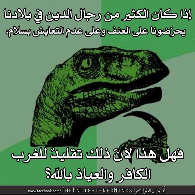 7 Philosoraptor Bigger wal3iyaaz billah