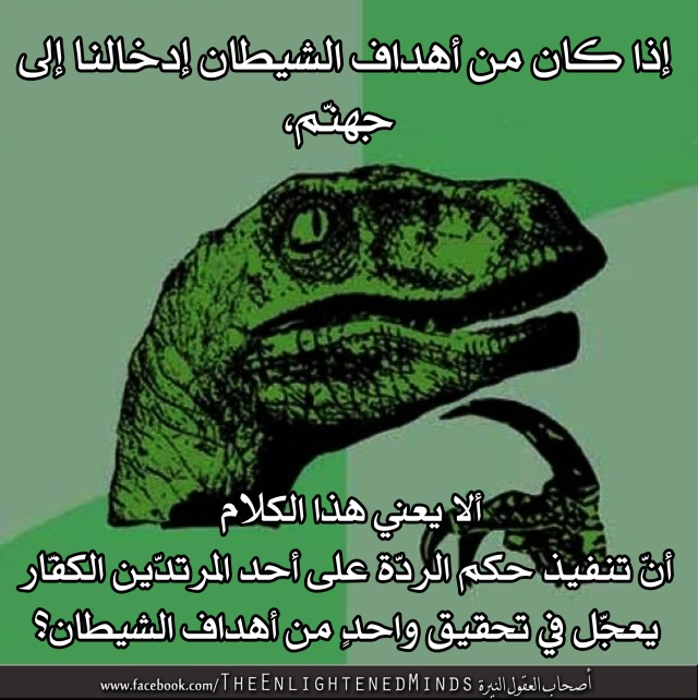 7 Philosoraptor Bigger123